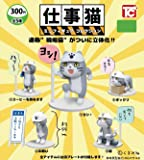 【仕事猫 ミニフィギュア コレクション・ 全5種】ノーマル コンプセット 【検】くまみね 現場猫 ガチャ ガシャ