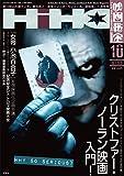 映画秘宝 2020年10月号 [雑誌]