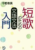 短歌のための文語文法入門 (角川短歌ライブラリー)