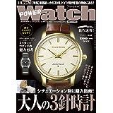 POWER Watch (パワーウォッチ) No.113 2020年09月号