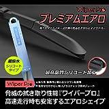 Wiper Pro(ワイパープロ)プレミアムエアロワイパー 450mm+400mm 2本セット / 純正エアロタイプ AZオフロード JM23W アルト HA12S/12V/22S/23S/23V HA24S/24V カプチーノ EA11R/21R キックス H59A キャロル HB12S/22S/23S ジムニー JB23W ジムニーワイド/シエラ JB33W/43W ツイン EC22S、EC22S改 パジェロJr. H57A パジェロミニ H53A/58A H53A/58A H51A/56A ピノ HC24S【GC45-40】