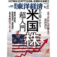 週刊東洋経済 2021年9/11号[雑誌](まだ間に合う 米国株超入門)