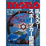 【Amazon.co.jp 限定】モノ・マガジン2021年5-2号