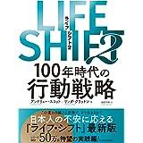 LIFE SHIFT2: 100年時代の行動戦略
