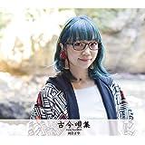古今唄集~Future Trax Best~(SHM-CD)
