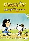 PEANUTS スヌーピー - ショートアニメ- スヌーピーの冒険(The call of the wild) [DVD…