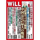 月刊WiLL (ウィル) 2020年6月号