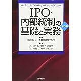 IPO・内部統制の基礎と実務(第3版)
