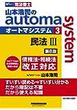 司法書士 山本浩司のautoma system (3) 民法(3) (債権編・親族・相続編) 第8版 (W(WASEDA)セミナー 司法書士)