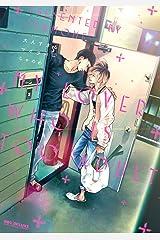 大人すぎるマイラバー【電子限定かきおろし付】 (ビーボーイコミックスDX) Kindle版