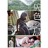灰色の烏 [DVD]