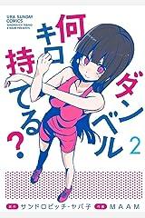 ダンベル何キロ持てる?(2) (裏少年サンデーコミックス) Kindle版