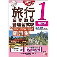 (スマホで見れる電子版付) 旅行業務取扱管理者試験 標準トレーニング問題集 1観光地理 2020年対策 (合格のミカタシ…