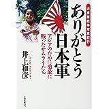 大東亜戦争写真紀行 ありがとう日本軍 アジアのために勇敢に戦ったサムライたち