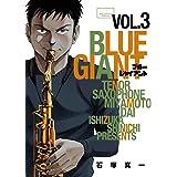 BLUE GIANT (3) (ビッグコミックススペシャル)