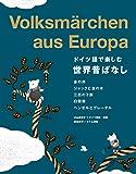 ドイツ語で楽しむ世界昔ばなし Volksmarchen aus Europa【日独対訳・MP3 CD付】