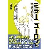 ミラーニューロンがあなたを救う!: 人に支配されない脳をつくる4つの実践テクニック