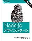 Node.jsデザインパターン 第2版