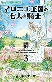 マロニエ王国の七人の騎士(3) (フラワーコミックスα)