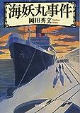 海妖丸事件 (光文社文庫)