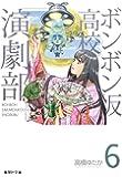 ボンボン坂高校演劇部 6 (集英社文庫(コミック版))