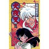 犬夜叉(4) (少年サンデーコミックス)