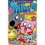 星のカービィ!もーれつプププアワー! (11) (てんとう虫コロコロコミックス)