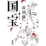 国宝 (上) 青春篇 (朝日文庫)