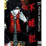 不能犯 10 (ヤングジャンプコミックスDIGITAL)