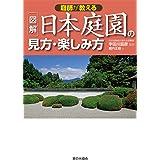 庭師が教える 図解 日本庭園の見方・楽しみ方
