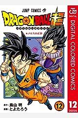 ドラゴンボール超 カラー版 12 (ジャンプコミックスDIGITAL) Kindle版