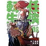 任侠転生-異世界のヤクザ姫- (6) (サンデーGXコミックス)