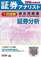 証券アナリスト 1次試験過去問題集 証券分析 2018年試験対策 (平成27年度(春)~平成29年度(春)本試験)