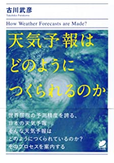 気象庁 3 ヶ月 予報 きっかけ