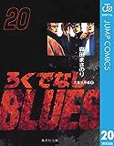 ろくでなしBLUES 20 (ジャンプコミックスDIGITAL)