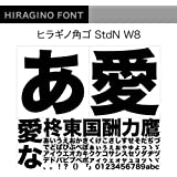 OpenType ヒラギノ角ゴ StdN W8 [ダウンロード]