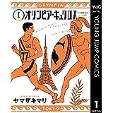 オリンピア・キュクロス 1 (ヤングジャンプコミックスDIGITAL)