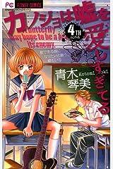 カノジョは嘘を愛しすぎてる(4) (フラワーコミックス) Kindle版