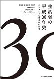 生活者の平成30年史 データでよむ価値観の変化 (日本経済新聞出版)