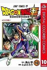 ドラゴンボール超 カラー版 10 (ジャンプコミックスDIGITAL) Kindle版
