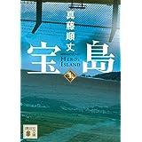 宝島(上) (講談社文庫)