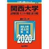 関西大学(全学部日程・センター利用入試〈中期〉) (2020年版大学入試シリーズ)
