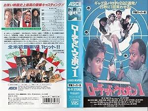 ローデッド・ウェポン1(字幕スーパー版) [VHS]