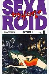 セクサロイド(2) Kindle版