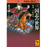 中国の歴史4 三国志の世界 後漢 三国時代 (講談社学術文庫)
