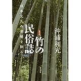 竹の民俗誌[新装版]: 日本文化の深層を探る