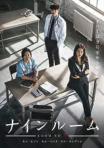 ナインルーム<韓国放送版> DVD-BOX2