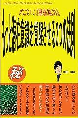 潜在意識革命第2巻~潜在意識を覚醒させる3つの法則 Kindle版