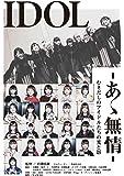 IDOL -あゝ無情- [DVD]
