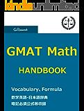 GMAT MATH HANDBOOK  【GMATの数学 英単語&公式等暗記ポイント】